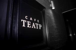 Cafe ТЕАТР