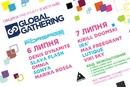 Global Gathering pre-parties: Киев, Одесса, Луганск, Евпатория