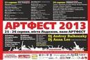 Читай программу благотворительного фестиваля Артфест 2013!