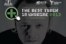 The Best Track in Ukraine Awards 2013. Як і де пройде головна подія року