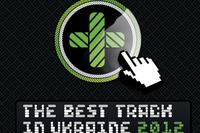 Продлены сроки подачи работ для участия в конкурсе The Best Track in Ukraine 2012!