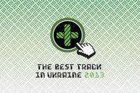 Продлены сроки подачи работ для участия в конкурсе The Best Track in Ukraine 2013!