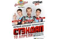На днях отгремел первый БОЛЬШОЙ украинский Стэндап