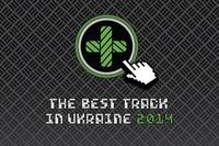 Названы претенденты на победу The Best Track in Ukraine 2014!