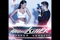 Большой клубный концерт Radio Killer