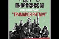 Концерт  киевского рок-н-рол бэнда Руки в Брюки