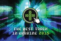 Закончен прием работ The Best Track in Ukraine 2015. Жюри конкурса начинает свою работу