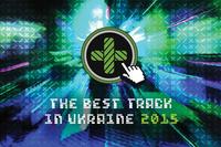 Названы претенденты на победу The Best Track in Ukraine 2015!