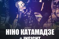 Концерт Нино Катамадзе & Insigh