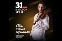 Презентация концертной программы Святослава Кондратива