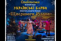 Концертная программа «Счастливого Рождества»