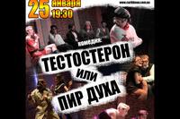 Cпектакль «Тестостерон или Пир Духа»