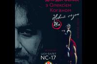 «ДЖАЗ ДЛЯ ВЗРОСЛЫХ» с Алексеем Коганом & NC 17. НОВЫЙ СЕЗОН