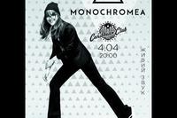 Monochromea представит новую сольную программу
