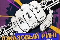 Джазовые сражения: поединок между барабанщиками