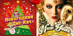 НОВОГОДНЯЯ НОЧЬ 2014!