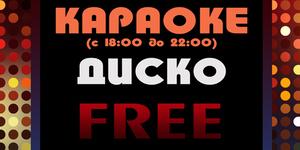 Караоке-Диско-Бесплатно