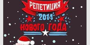 Репетиция Нового года
