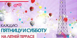 Terrazza Party