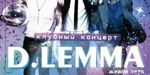 D.LEMMA клубный концерт