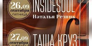 InsideSoul (Наталья Резник)