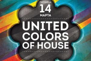 Насладись палитрой позитивных эмоций на вечеринке United colors of house