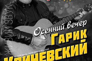 Сольный концерт знаменитого  Гарика Кричевского