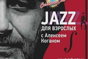 """""""Джаз для взрослых"""" с Алексеем Коганом"""