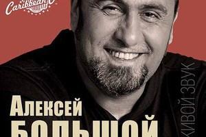 Концерт Алексея Большого