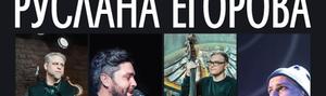 Концерт Квартета Руслана Егорова
